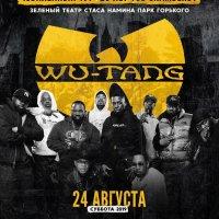 Этим летом Wu-Tang Clan дадут концерт в Москве